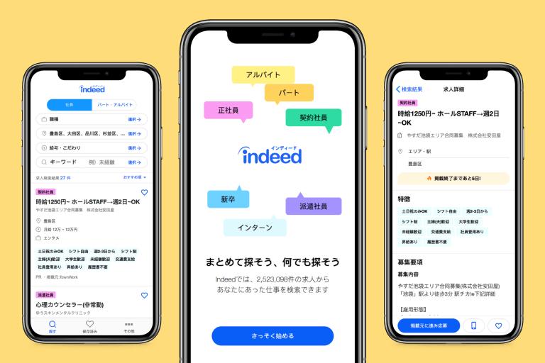 Japan job search screenshot
