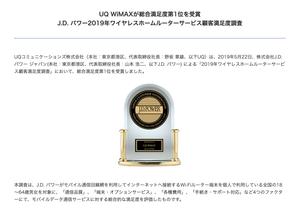 ホームルーター顧客満足度調査でWiMAXが1位を受賞