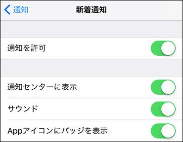 端末の新着通知の設定画面のイメージ