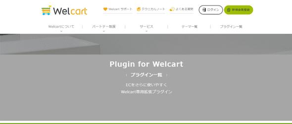 ネットショップをWordpressで作るプラグインWelcart