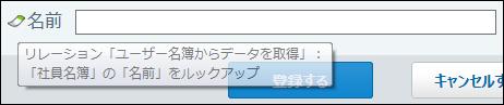 リレーションのアイコンを表示した画像