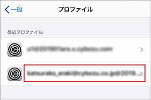 削除するプロファイルの操作リンクが赤枠で囲まれた画像