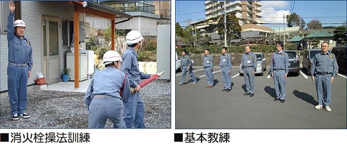 警備消防訓練