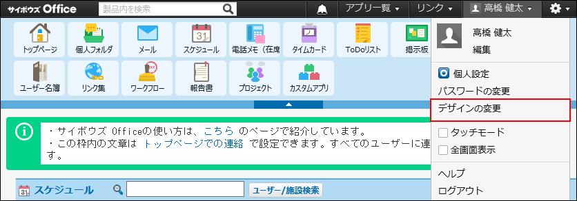 デザインの変更の操作リンクが赤枠で囲まれた画像