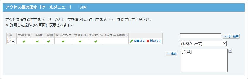 ツールメニューのアクセス権の設定画面の画像