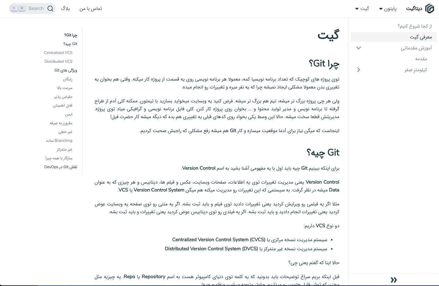 Datagit screenshot