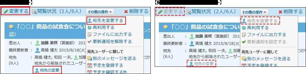 メッセージをごみ箱に移動したユーザーに表示される画面