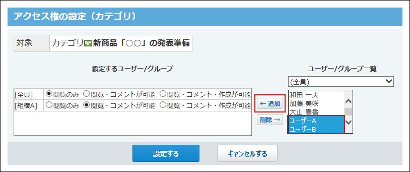 特定のユーザーを選択している画像