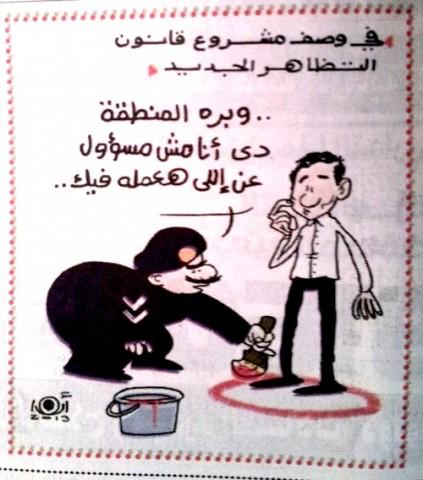 """Anwar, """"Description of the New Protest Law,"""" Al-Masry Al-Youm, October 2013"""