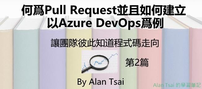 [02][讓團隊彼此知道程式碼走向]何爲Pull Request並且如何建立 - 以Azure DevOps爲例.jpg
