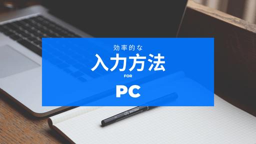 ラベル作成画面での効率的な入力方法 for PCのサムネイル