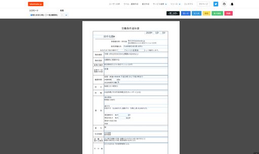 労働条件通知書がテンプレートを使って今すぐ作成できます!(無料+会員登録不要, スマホOK)のサムネイル