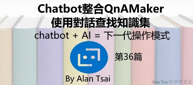 [chatbot + AI = 下一代操作模式][36]Chatbot整合QnAMaker - 使用對話查找知識集.jpg