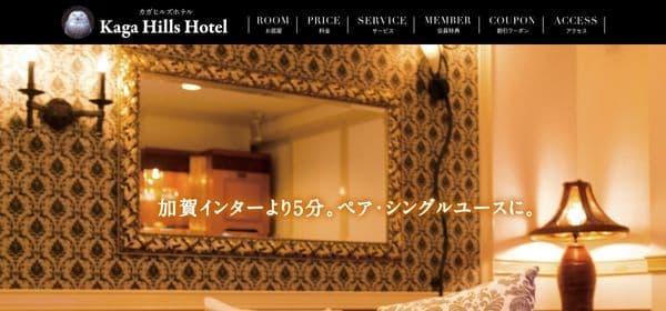 カガヒルズホテルのスクリーンショット