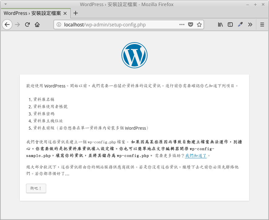 WordPress: 提示畫面