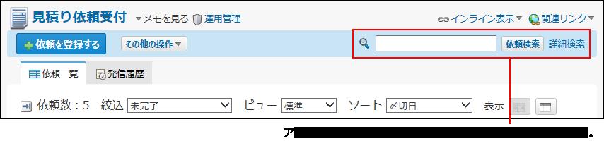 検索パーツが赤枠で囲まれた画像
