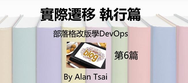 [部落格改版學DevOps][06]實際遷移-執行篇.jpg