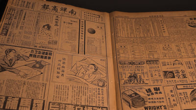 A newspaper spread featuring the Nanyang Siang Pau.