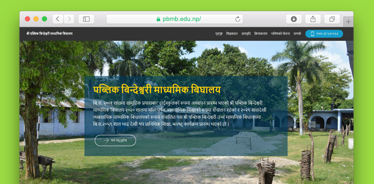 astute tech rajbiraj nepal Designed by Astute Tech Nepal