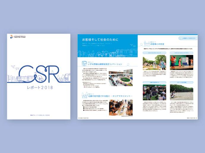 相鉄グループCSRレポートを発行