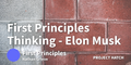 featured image thumbnail for post First Principles Thinking - How Elon Musk's Mind Works