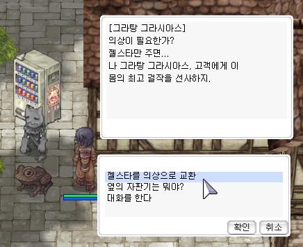 Gratin Gracias NPC screenshot