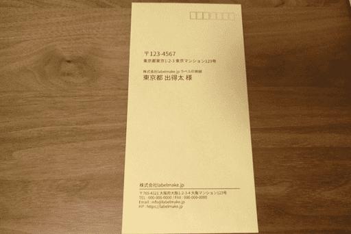 封筒 宛名印刷定番の長形3号 テンプレート Coming soon...のサムネイル