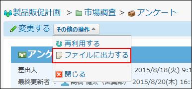 ファイルに出力する操作リンクが表示された画像