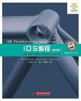 iOS 编程