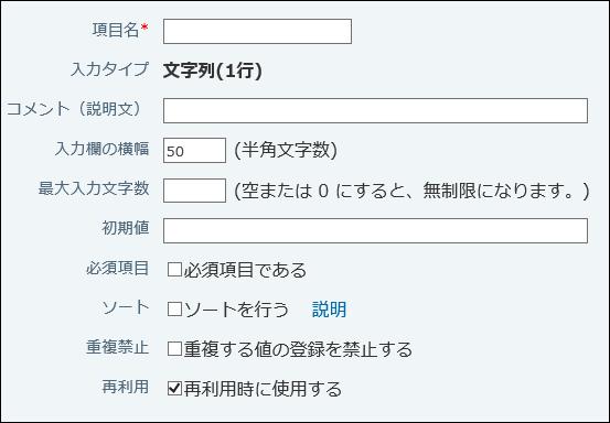 文字列(1行)の設定画面例