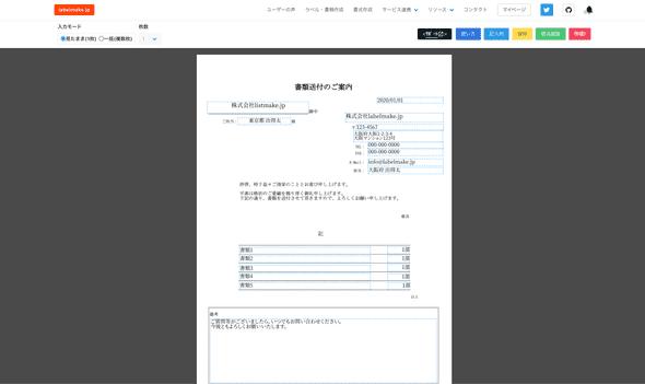 書類送付状作成ページ