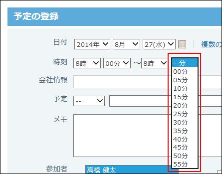 予定を登録する際に単位を選択しているイメージ
