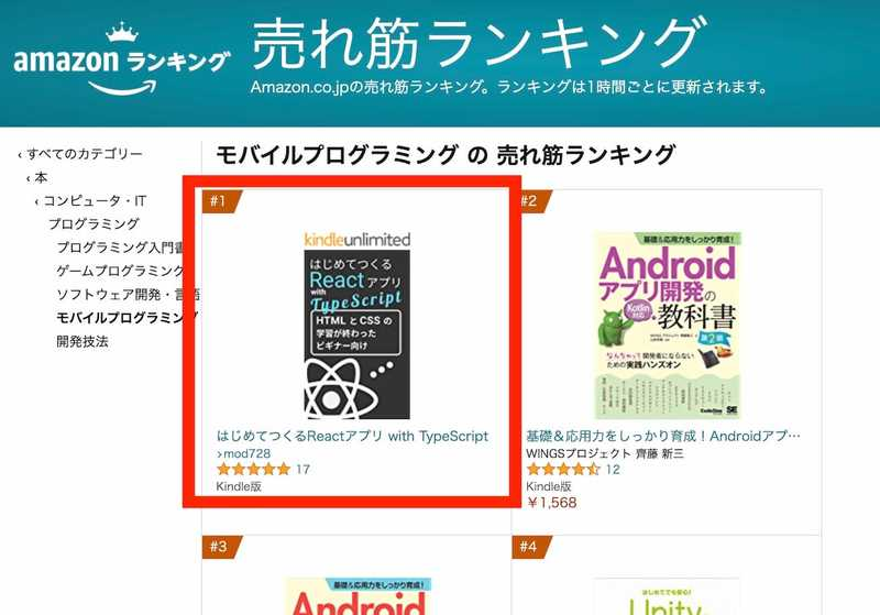 book-ranking-page