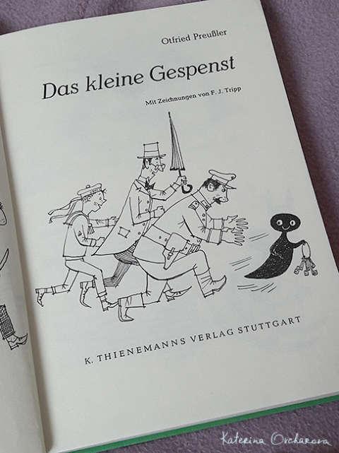 Книжки на немецком
