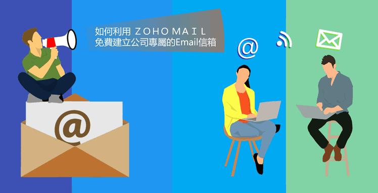 封面圖片(免費開設商用電郵: 創建ZOHO Mail系統教學 ─ 附GoDaddy網域申請流程 (有片))
