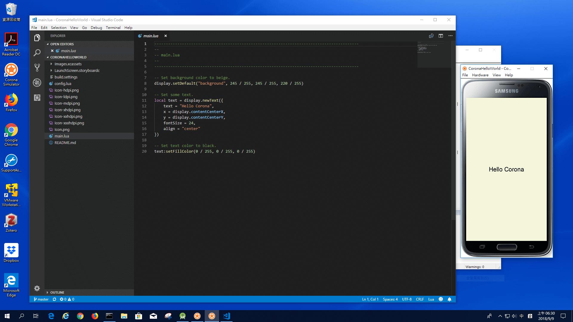 用 Visual Studio Code 寫 Corona 專案