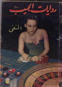 The Case of the Arabic Noirs