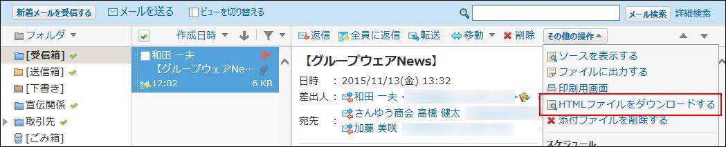 プレビュー表示でHTMLファイルをダウンロードする操作リンクが赤枠で囲まれている画像