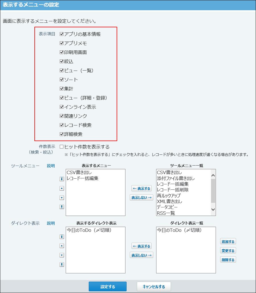 表示項目の設定画面