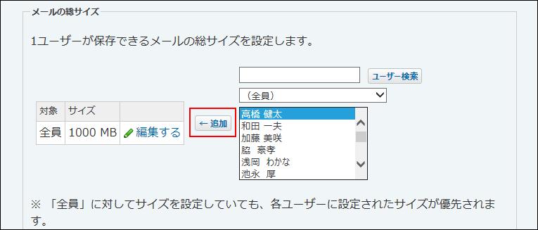ユーザーを追加している画像