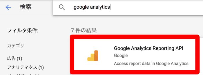 google analytics 検索