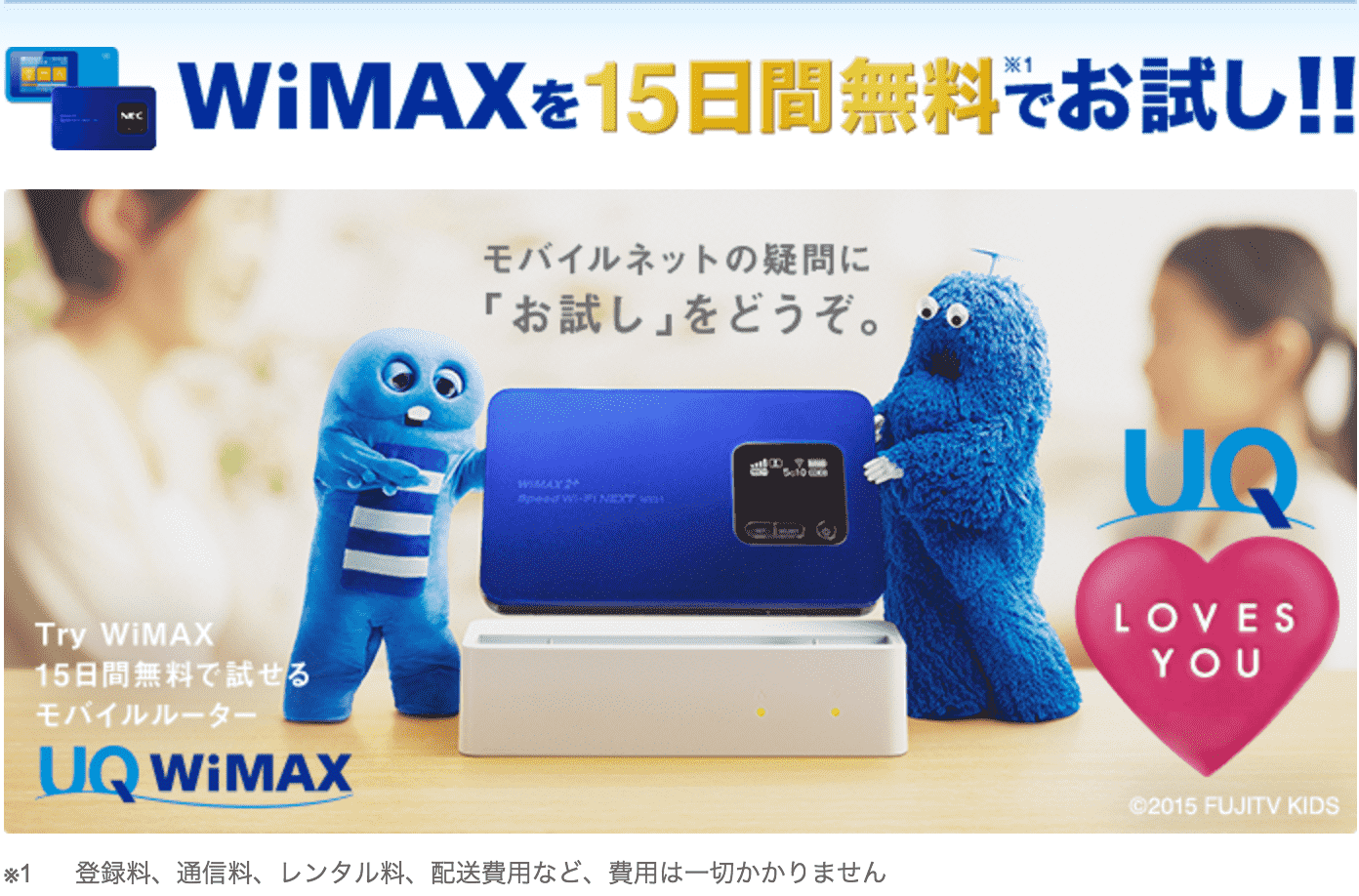 Try WiMAXのスクリーンショット