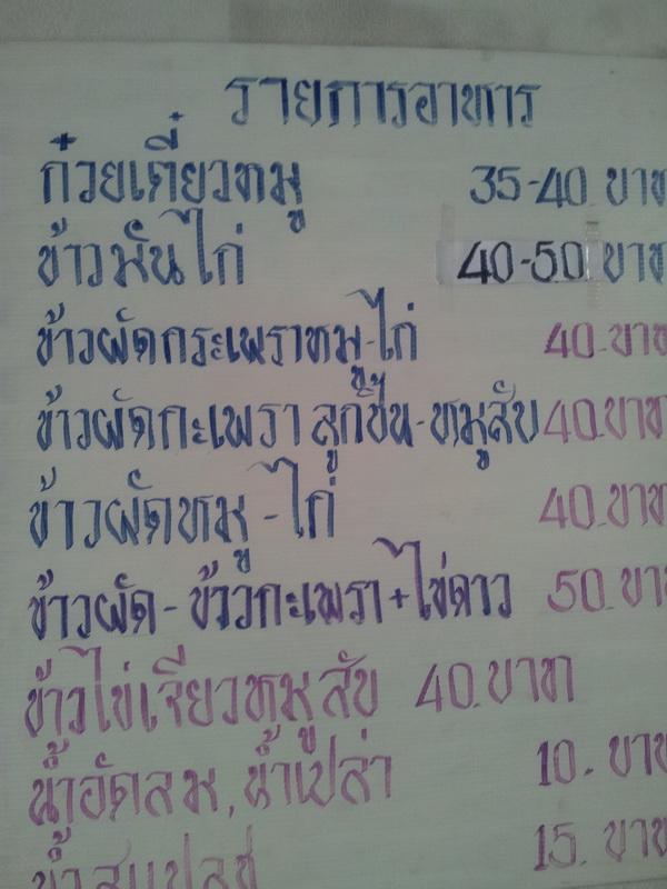 Menu w tajskiej restauracji