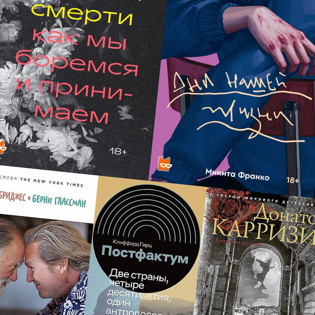 Обложки книг: «Дни нашей жизни», «История смерти», «Игра Подсказчика», «Постфактум», «Чувак имастер дзен»