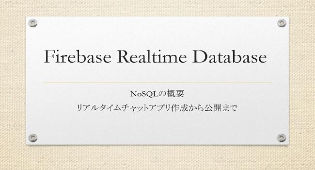 Firebase Realtime Database -FirebaseのRealtime Databaseでチャットアプリを作成するまで-