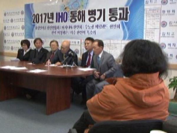 IHO '동해병기' 청원운동 전개