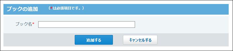 ブックの追加画面の画像