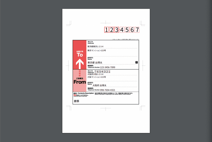 レターパックプラス宛名印刷テンプレート