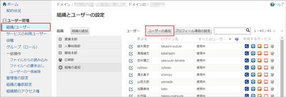 「ユーザーの追加」を選択する画面