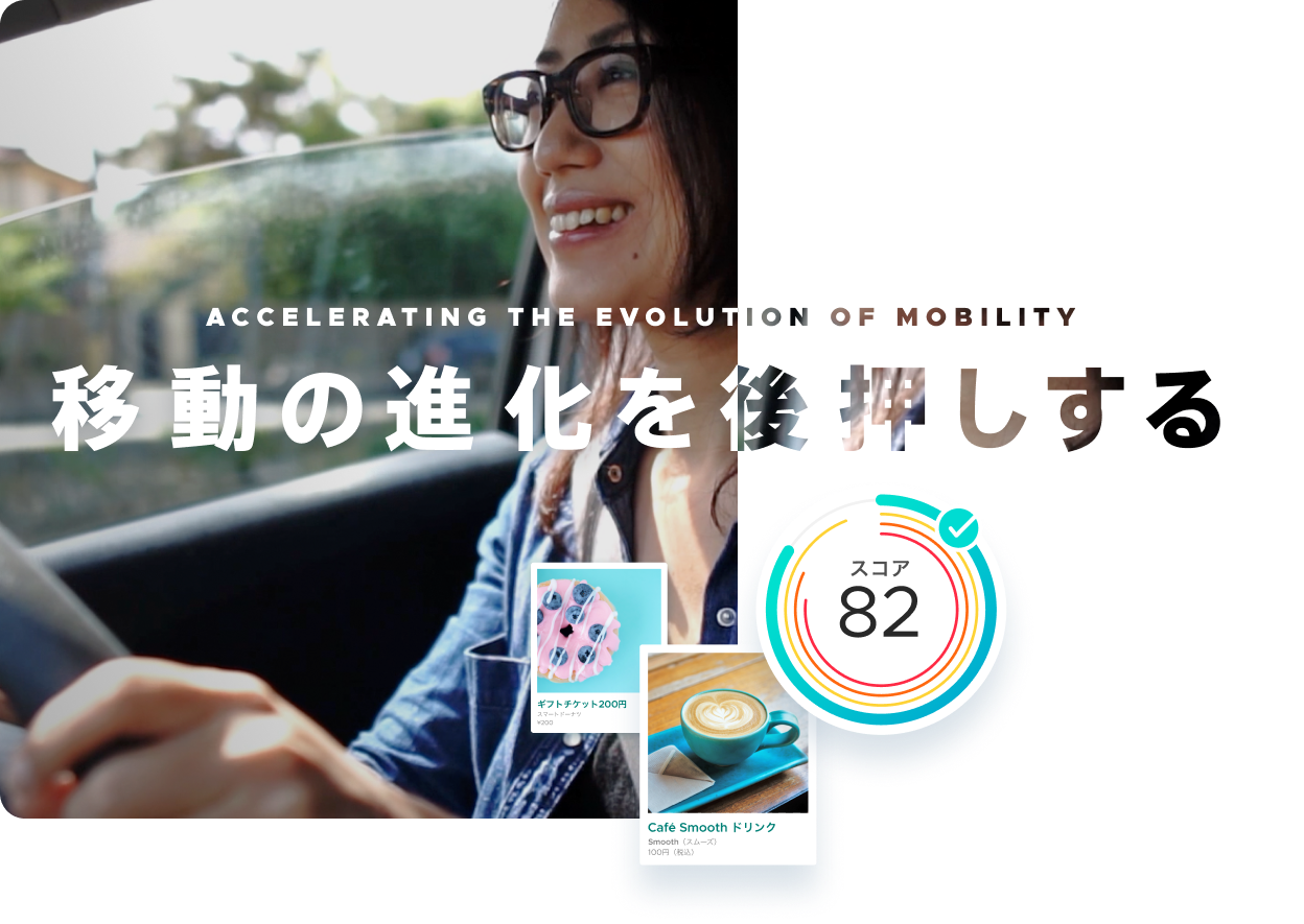 移動の進化を後押しする Accelerating the evolution of mobility